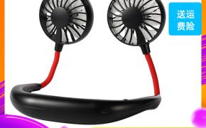 淘宝集运转运到韩国挂脖风扇 USB便携式网红充电手持  学生懒人挂脖子厨房小型电风扇
