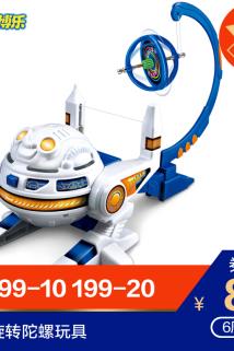 邮多多淘宝集运转运inonnex新款儿童旋转陀螺仪电动科学实验男孩小学生STEM礼物玩具