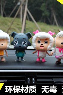 邮多多淘宝集运转运喜羊羊与灰太狼儿童玩具公仔喜洋洋玩偶男女小孩生日礼物汽车摆件