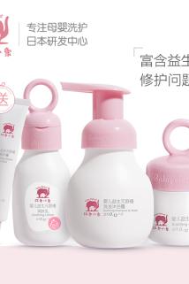 邮多多淘宝集运转运红色小象婴儿用品宝宝专用面霜润肤乳洗发沐浴露套装护肤品正品