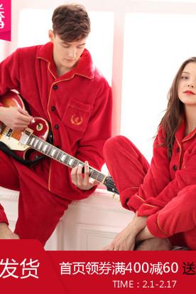 新西兰国内快递到芬腾秋冬睡衣情侣新婚珊瑚绒开衫男士家居服大红结婚女士居家套装时效