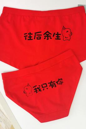新西兰国内快递到情侣红内裤纯棉可爱卡通个性男女士大红色本命年内裤套装过年鼠年时效