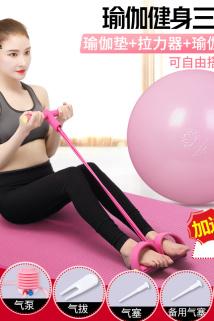 邮多多淘宝集运转运瑜伽垫初学者健身三件套拉力器加厚加宽加长瑜珈防滑女士家用地垫