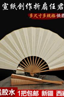 邮多多淘宝集运转运中国风男女式宣纸扇子空白洒金宣纸扇面竹节折扇书法绘画创作diy