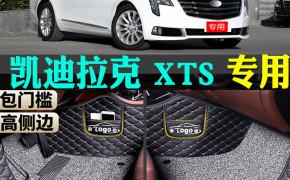 淘宝集运转运到荷兰适用13/14/16/17/18/2018款凯迪拉克XTS专用全包围汽车脚垫包门槛