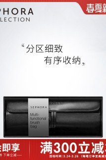 邮多多淘宝集运转运Sephora/丝芙兰多功能化妆刷包