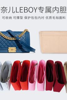 邮多多淘宝集运转运适用于香奈leboy内衬包大中小号包中包收纳整理化妆包内胆包撑包