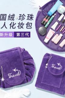 邮多多淘宝集运转运新三代韩版绒布懒人包化妆包洗漱包化妆品收纳包便携抽绳束口旅行