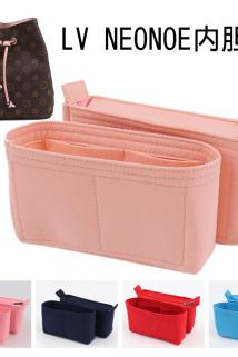 邮多多淘宝集运转运适用Neonoe水桶包内胆包内衬包撑化妆收纳包整理包中包妈咪包女撑