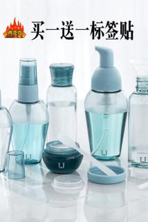 邮多多淘宝集运转运旅行化妆品分装瓶旅游便携洗漱包套装乳液护肤品小样喷雾瓶小空瓶