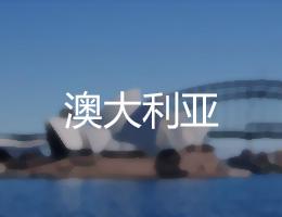 邮多多淘宝集运澳大利亚